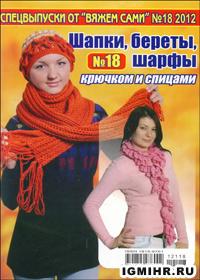 журнал по вязанию Вяжем сами. Спецвыпуск № 18, 2012 Шапки, береты, шарфы