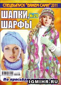 журнал по вязанию Вяжем сами. Спецвыпуск № 20, 2011 Шапки, шарфы