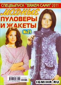 журнал по вязанию Вяжем сами. Спецвыпуск № 21, 2011 Модные пуловеры и жакеты