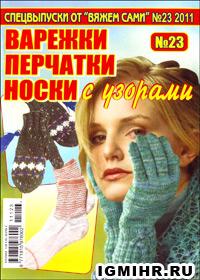 журнал по вязанию Вяжем сами. Спецвыпуск № 23, 2011 Варежки, перчатки, носки