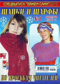 журнал по вязанию Вяжем сами. Спецвыпуск Шапки и шарфы