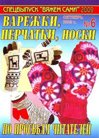 журнал по вязанию Вяжем сами.  Спецвыпуск Варежки, перчатки, носки