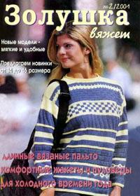 журнал по вязанию Золушка вяжет  № 2,2001