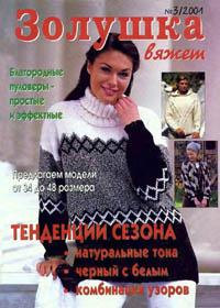 журнал по вязанию Золушка вяжет № 3,2001