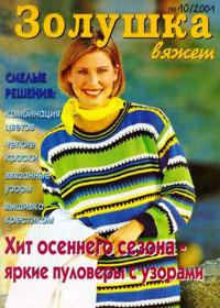 журнал по вязанию Золушка вяжет № 10,2001