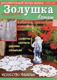 журнал по вязанию Золушка вяжет № 108,2003