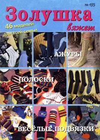 журнал по вязанию Золушка вяжет  № 135,2004