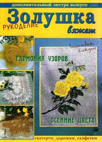 журнал по вязанию Золушка вяжет. Экстра выпуск № 147,2004