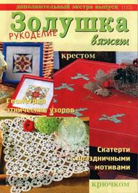 журнал по вязанию Золушка вяжет. Экстра выпуск № 152,2004