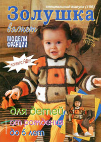 журнал по вязанию Золушка вяжет  № 156,2005