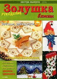 журнал по вязанию Золушка вяжет. Экстра выпуск № 215,2006