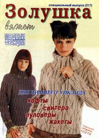 журнал по вязанию Золушка вяжет  № 217,2006
