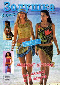 журнал по вязанию Золушка вяжет  № 283,2009