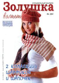 журнал по вязанию Золушка вяжет  № 284,2009