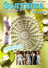 журнал по вязанию Золушка вяжет  № 285,2009