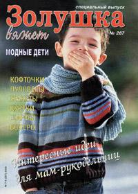 журнал по вязанию Золушка вяжет  № 287,2009