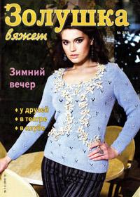 журнал по вязанию Золушка вяжет  № 288,2010