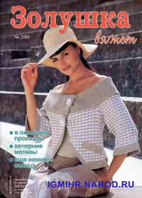 журнал по вязанию Золушка вяжет  № 290,2010