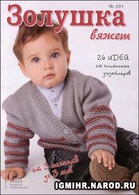 журнал по вязанию Золушка вяжет  № 291,2010