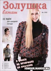 журнал по вязанию Золушка вяжет  № 292,2010