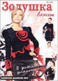журнал по вязанию Золушка вяжет  № 294,2011