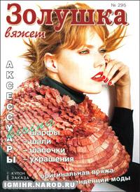 журнал по вязанию Золушка вяжет № 295, 2011