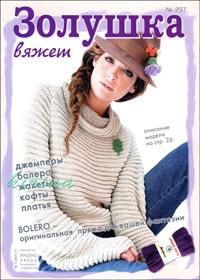 журнал по вязанию Золушка вяжет № 297, 2011
