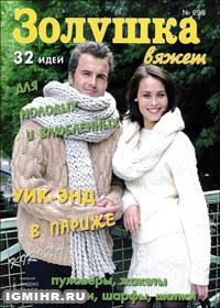 журнал по вязанию Золушка вяжет № 298, 2011