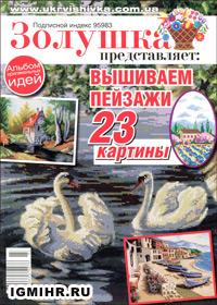журнал по вязанию Золушка № 3, 2011