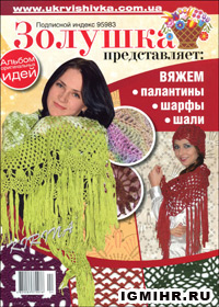 журнал по вязанию Золушка № 4, 2010