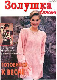 журнал по вязанию Золушка вяжет  № 4,1998