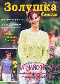 журнал по вязанию Золушка вяжет  № 79,2002