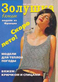 журнал по вязанию Золушка вяжет  № 80,2002