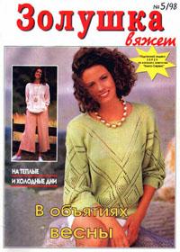 журнал по вязанию Золушка вяжет № 5,1998