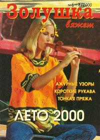 журнал по вязанию Золушка вяжет  № 6-7,2000