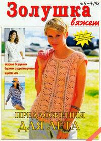 журнал по вязанию Золушка вяжет № 6-7,1998