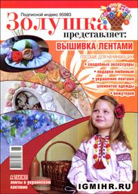 журнал по вязанию Золушка № 6, 2011