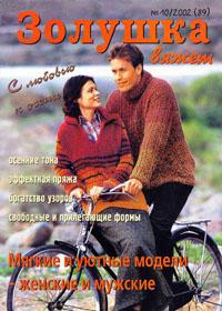 журнал по вязанию Золушка вяжет  № 89,2002