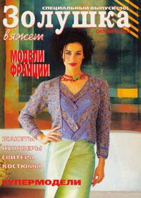 журнал по вязанию Золушка вяжет  № 90,2002