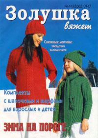 журнал по вязанию Золушка вяжет  № 91,2002