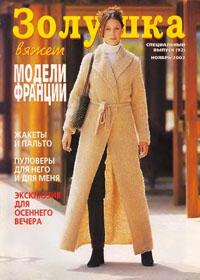 журнал по вязанию Золушка вяжет  № 92,2002