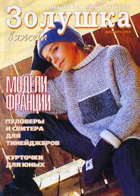 журнал по вязанию Золушка вяжет  № 95,2002