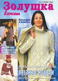 журнал по вязанию Золушка вяжет  № 96,2003