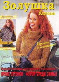 журнал по вязанию Золушка вяжет № 99,2003