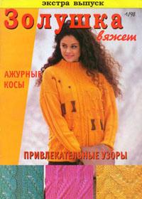 журнал по вязанию Золушка вяжет. Экстра выпуск № 1,1998
