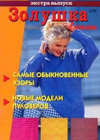журнал по вязанию Золушка вяжет. Экстра выпуск № 3,1998