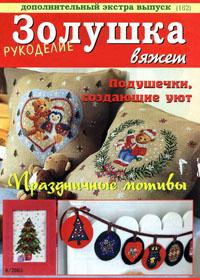 журнал по вязанию Золушка вяжет. Экстра выпуск № 182,2005