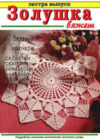 журнал по вязанию Золушка вяжет. Экстра выпуск ,1996